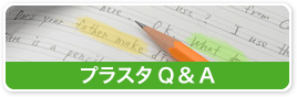 プラスタ Q & A